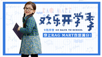 9月开学 | 穿上Rag Mart自信满分!