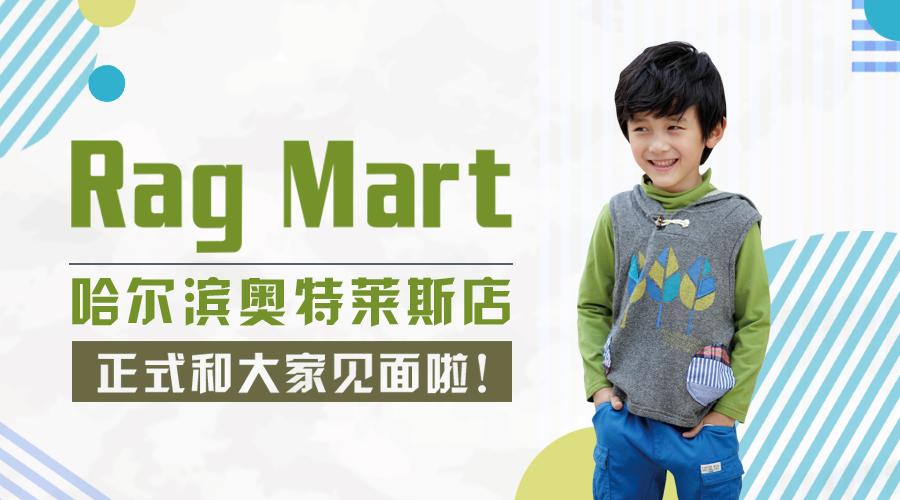 Rag Mart 哈尔滨奥特莱斯店正式和大家见面啦!