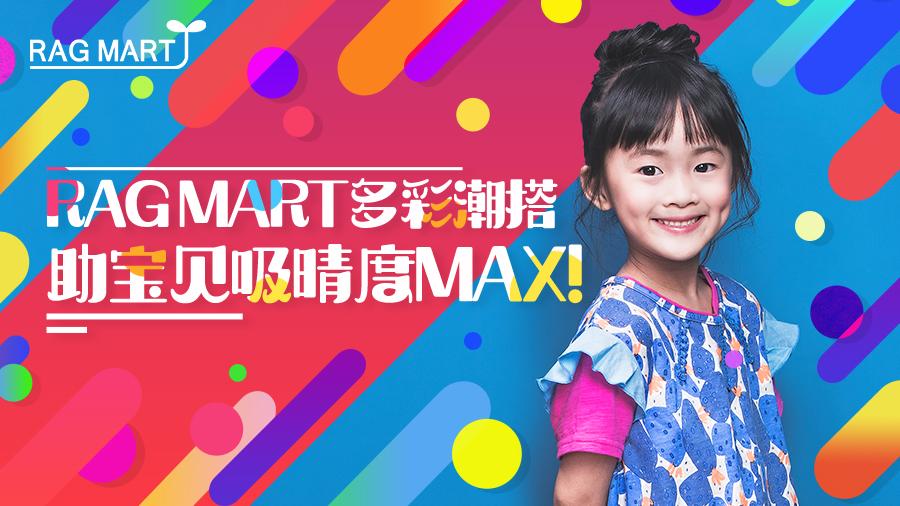 RAG MART多彩潮搭,助宝贝吸晴度MAX!