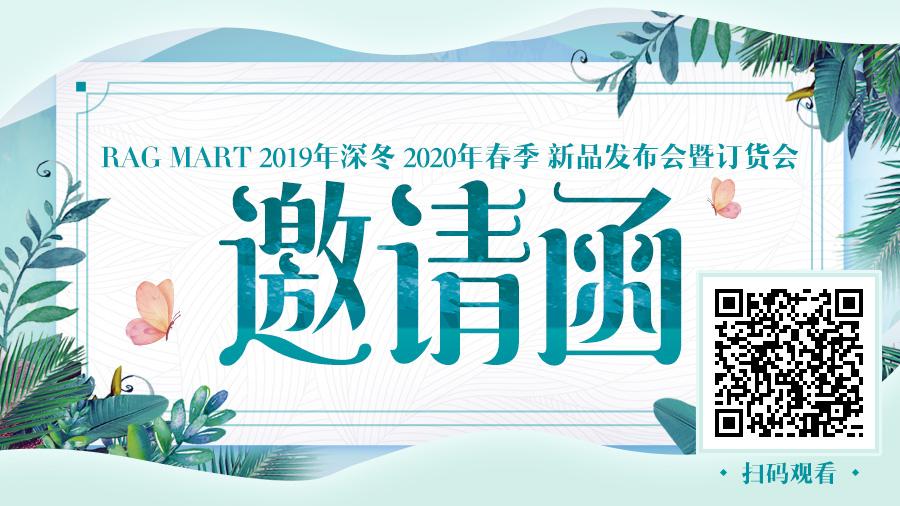 RAG MART2019深冬2020春新品发布会邀请函